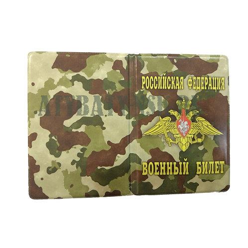 Обложка на военный билет ПВХ РФ