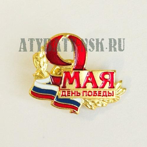 Значок мет. 9 мая День Победы (на пимсе)