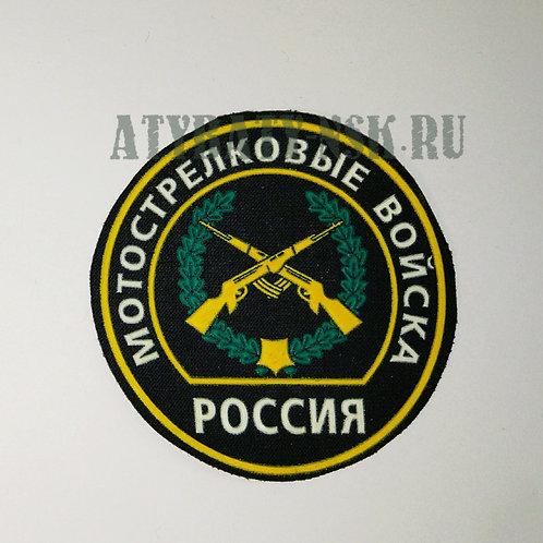 Шеврон пластизолевый Мотострелковые войска