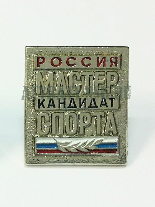 Значок мет. Кандидат в мастера спорта Россия (с флагом)