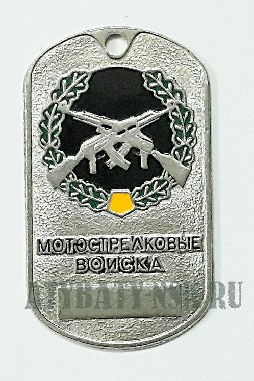 Жетон (нерж. ст., эмал.) Мотострелковые войска