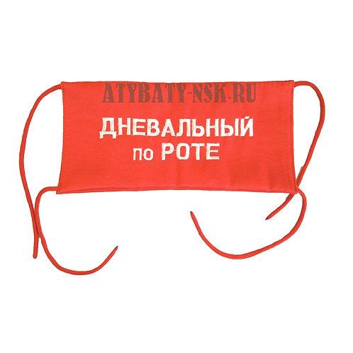 Повязка на рукав красная Дневальный по роте
