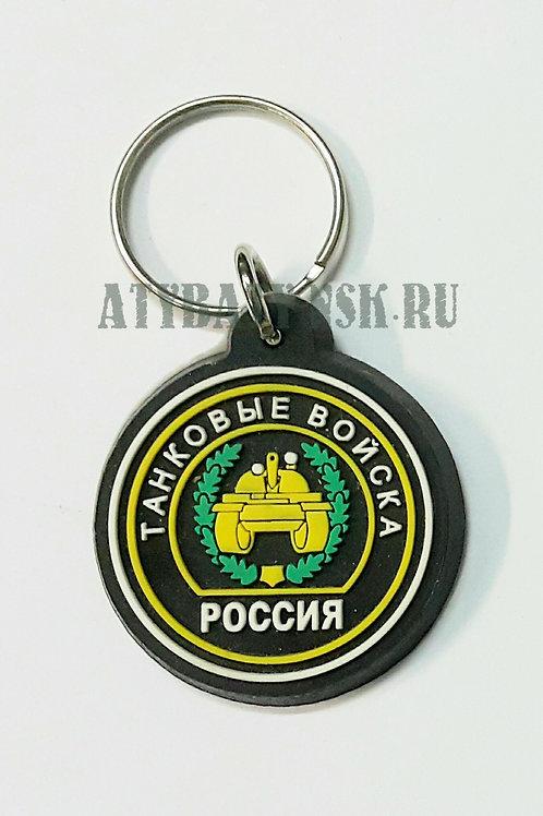 Брелок пластизол. Россия Танковые войска