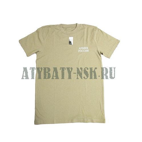 Футболка Армия России х/б