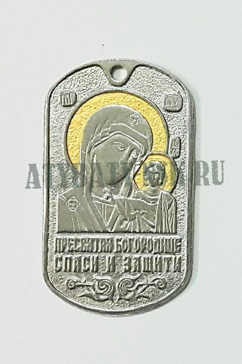 Жетон (нерж. ст., эмал.) Спаси и защити (Пресвятая Богородица)