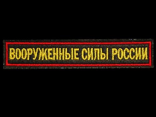 Нагрудный шеврон Вооруженные силы (вышитый)