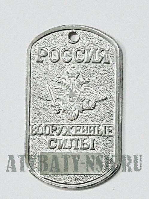 Жетон (нерж. ст.) Вооруженные силы