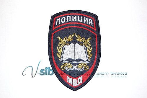 Жаккардовый шеврон для образовательных учреждений МВД РФ
