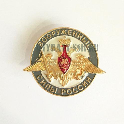 Значок мет. Вооруженные силы России (орел РА на круге)