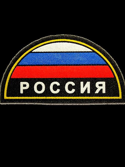 Нарукавный шеврон МЧС РФ Россия (пластизолевый)