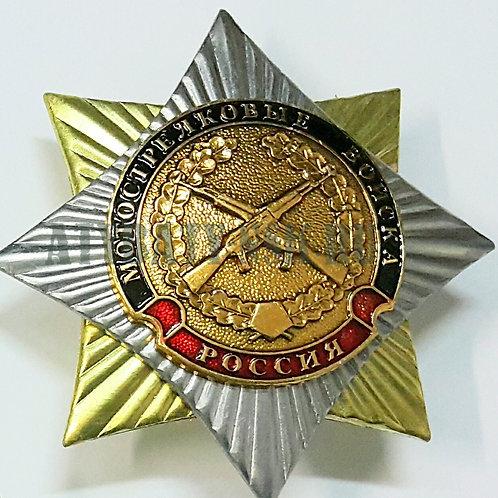 Значок мет. Орден-звезда Мотострелк. войска