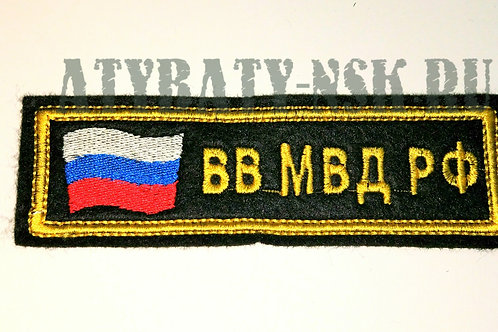 Шеврон вышит ВВ МВД с флагом