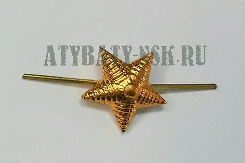 Звезда на погоны латунная 13 мм зол. рифленая