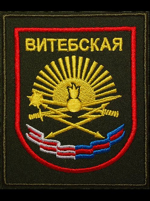 Нарукавный шеврон Витебской дивизии ВС РФ (вышитый)
