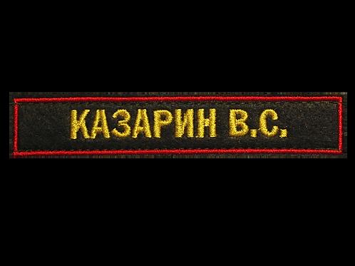 Шеврон фамилии военнослужащего (вышитый)