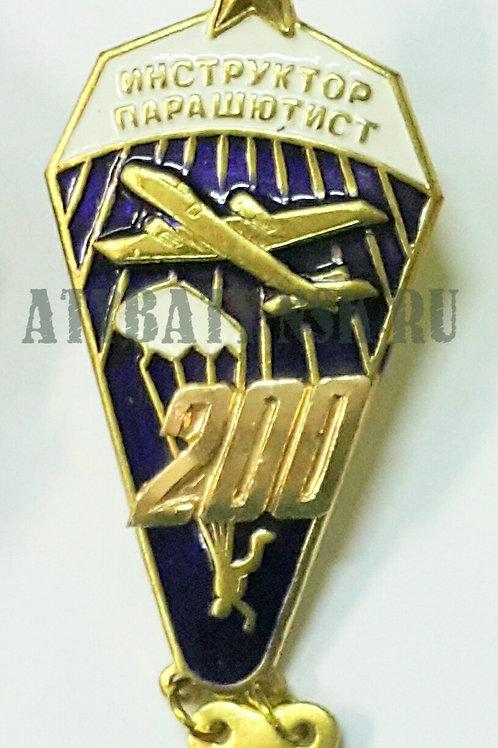 Значок мет. Инстр.-парашютист 200 прыжков (с желт. звездой) хол. эм.