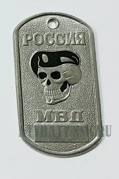 Жетон (нерж. ст.) Россия МВД