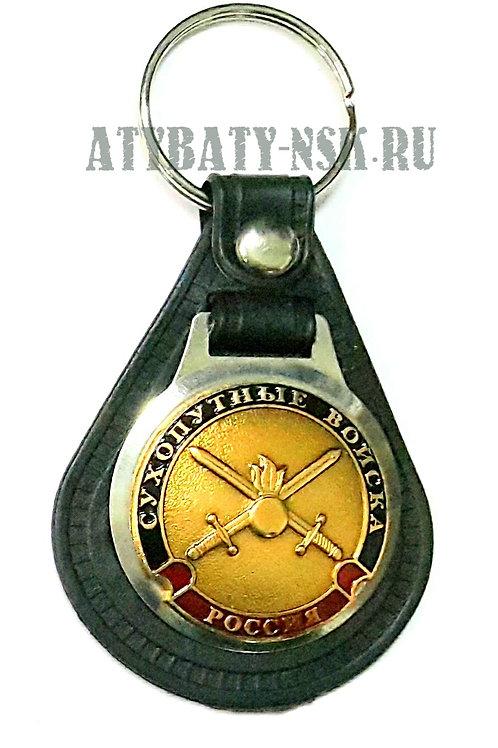 Брелок с эмблемой на виниловой подкладке Сухопутные войска нов/обр