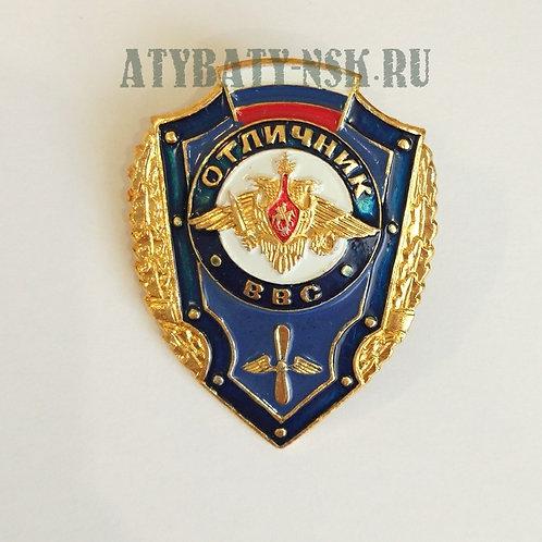 Значок мет. Отличник ВВС (с флагом РФ)