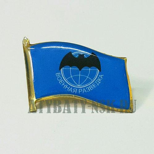 Значок мет. Флажок Военная разведка (синий) смола, на пимсе