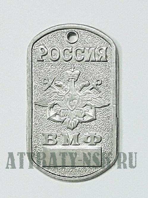 Жетон (нерж. ст., без эмал.) Россия ВМФ табло