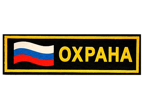 """Шеврон нагрудный """"Охрана"""" с флагом России (пластизолевый)"""