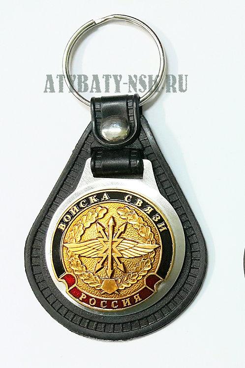 Брелок с эмблемой на виниловой подкладке Войска связи