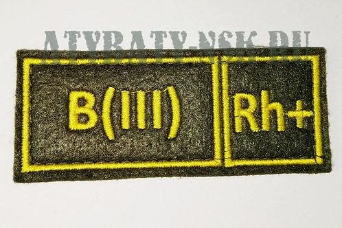 Шеврон вышитый  группа крови желтый кант, оливковый фон на липе