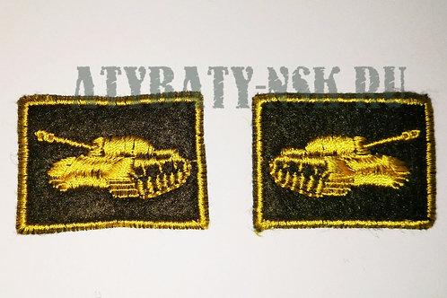 Петличные эмблемы вышитые на липучке танковые войска