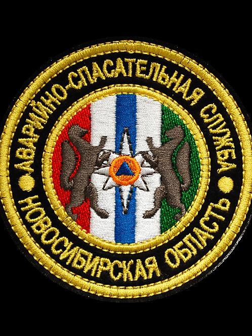 Нагрудный круглый шеврон по Областям «Аварийно-спасательная служба» (вышитый)