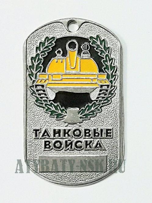 Жетон (нерж. ст., эмал.) Танковые войска
