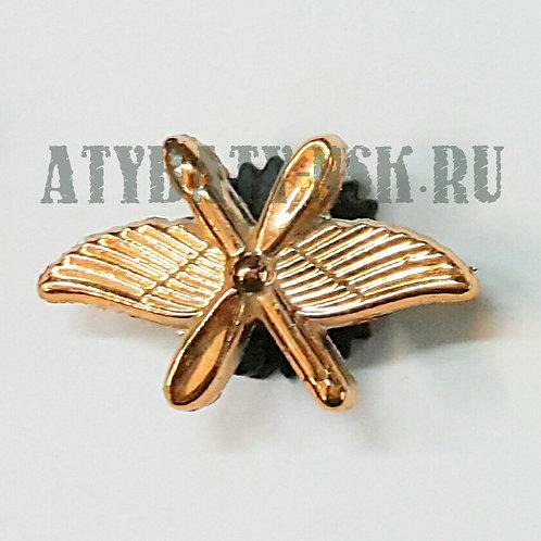 Эмбл. петл. пласт. ВВС (крылья, пропеллер и зенитная пушка) зол.