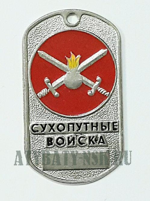 Жетон (нерж. ст., эмал.) Сухопутные войска красн.
