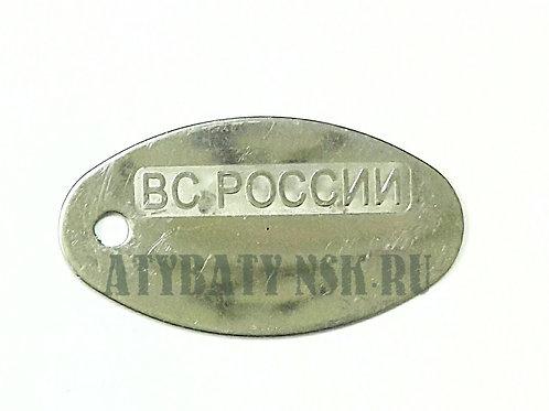 Жетон овал. (нерж. ст.) ВС России