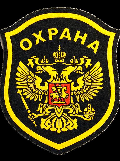 "Шеврон ""Охрана"" с гербом нарукавный (пластизолевый)"