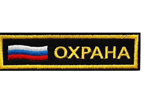 """Шеврон нагрудный """"Охрана"""" с флагом России (вышитый)"""