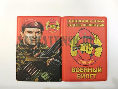 Обложка на военный билет ПВХ Спецназ