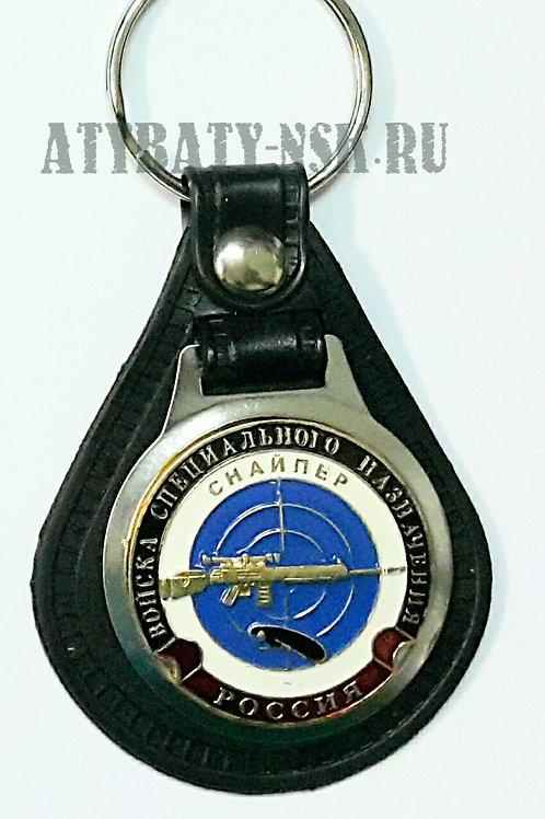 Брелок с эмблемой на виниловой подкладке Войска спецназ Снайпер (черный берет)