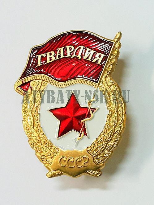 Значок мет. Гвардия СССР (латунь, на закрутке)