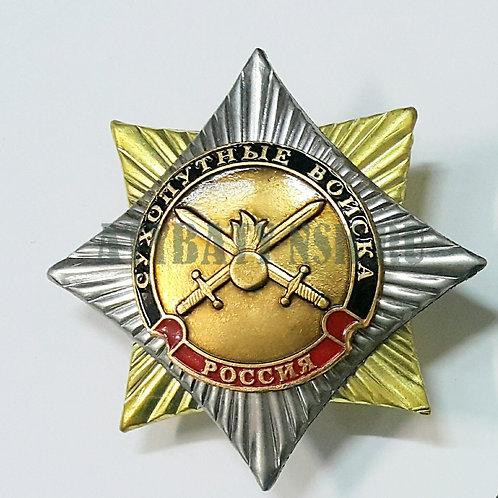 Значок мет. Орден-звезда Сухопутные войска (эмблема нов/обр)