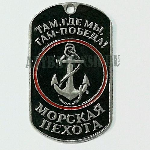 Жетон (нерж. ст., эмал.) Морская пехота Там, где мы, Там- победа