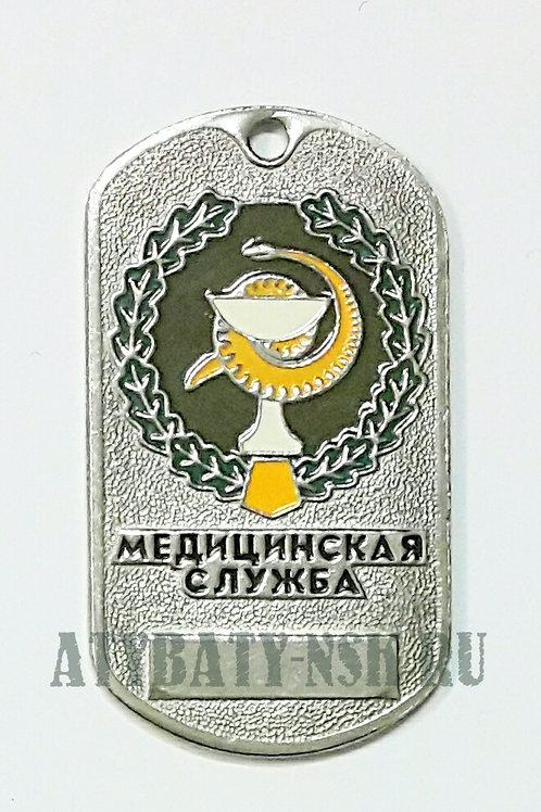 Жетон (нерж. ст., эмал.) Медицинская служба