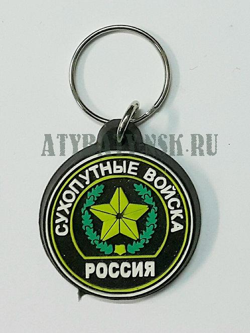 Брелок пластизол. Россия Сухопутные войска (со звездой)
