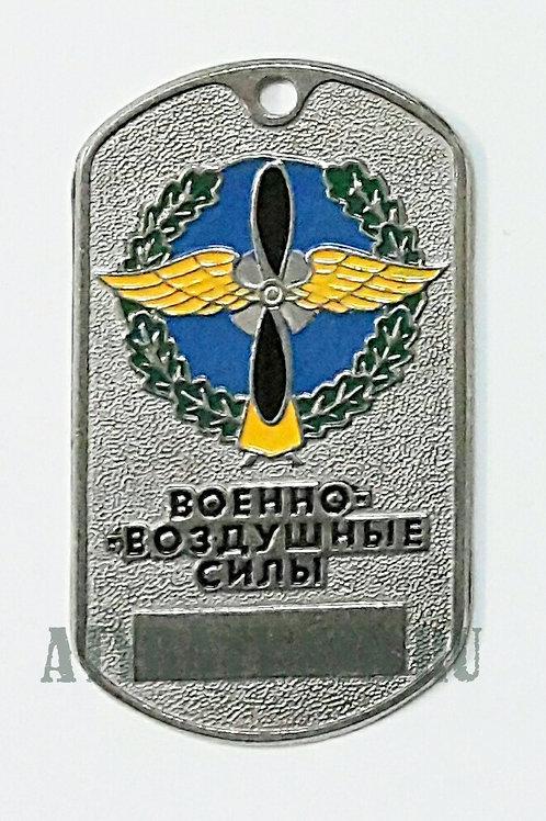 Жетон (нерж. ст., эмал.) сер. Рода войск (эмбл. в венке) ВВС