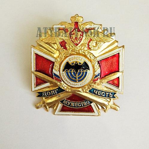 Значок мет. Войска спецназ (серия ДЧМ (крест и мечи)