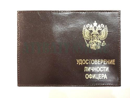 Обложка кожа на Удостоверение личности офицера