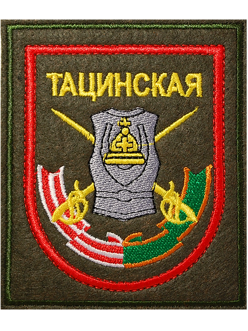 Нарукавный шеврон Тацинской танковой дивизии (вышитый)