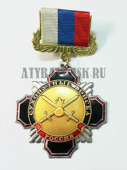 Медаль Стальной черн. крест с красн. кантом Сухопутные войска (эмбл нов/обр) (на