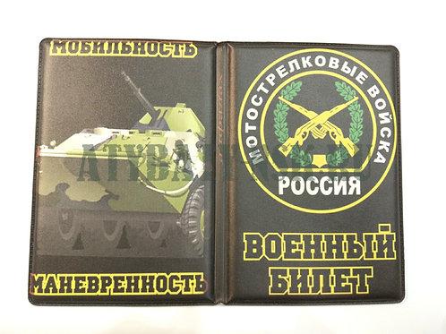 Обложка на военный билет ПВХ Мотострелковые войска
