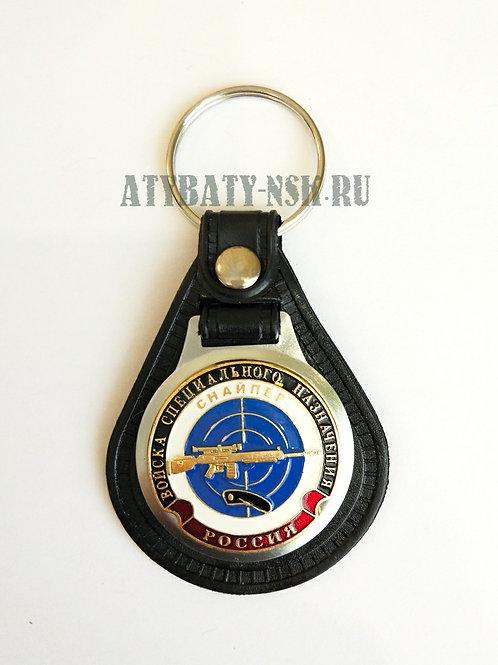 Брелок с эмблемой на виниловой подкладке Войска специального назначения